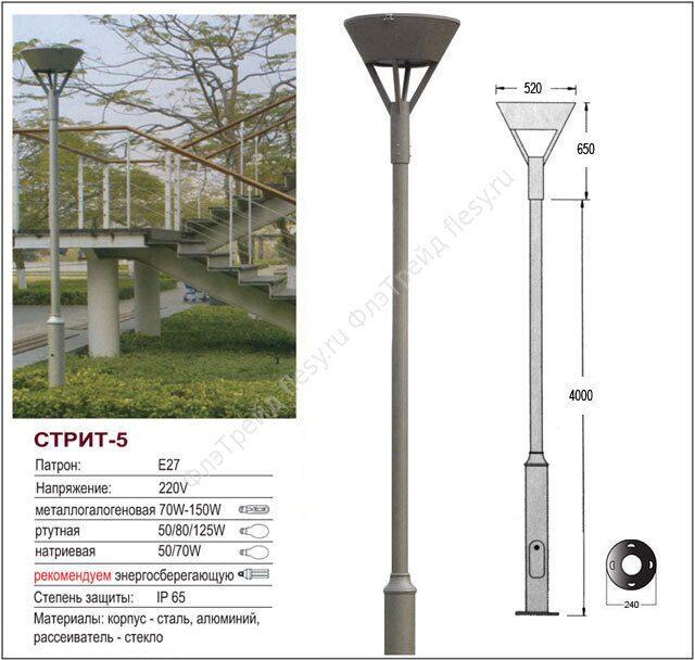 Светильник светодиодный уличный 30 ватт